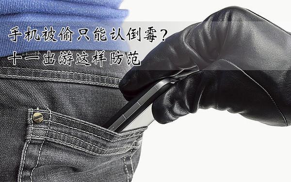 手机被偷只能认倒霉?十一出游这样防范第1张图