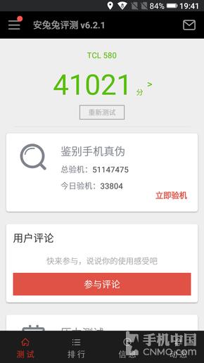 TCL 580评测:千元价位也可以很轻奢第16张图