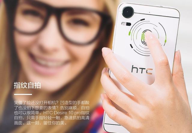 HTC D10 Pro预售价1999元 首次支持双卡全网通