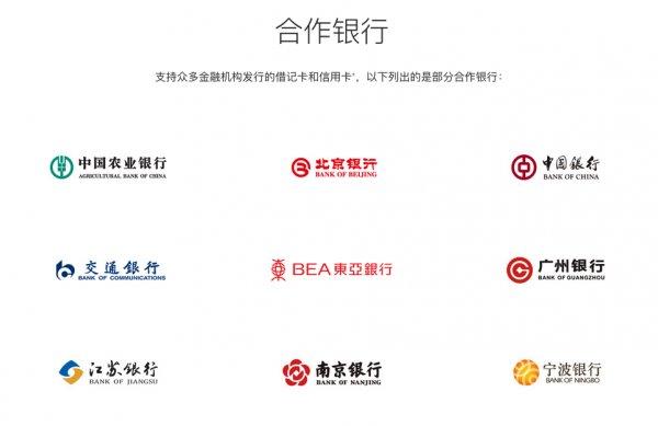 国庆出游拿苹果Apple Pay刷卡:看看这些银行的优惠活动