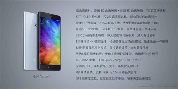 小米Note2正式发布:双曲面屏,2799元起
