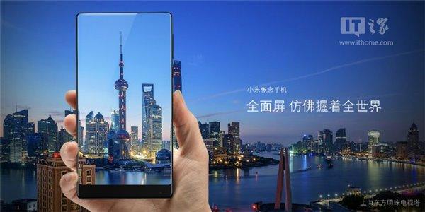 小米MIX概念手机发布:6.4英寸屏占比91.3%,3499元起