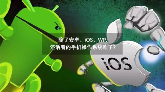 除安卓/iOS/WP 还活着的手机操作系统咋了?