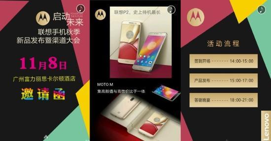 联想秋季发布会锁定11月8日:P2 Moto M亮相