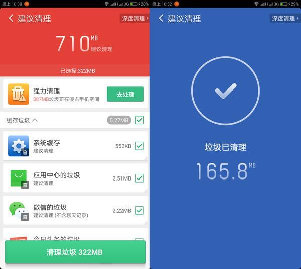 限制应用自启 为啥你的手机会越用越慢?