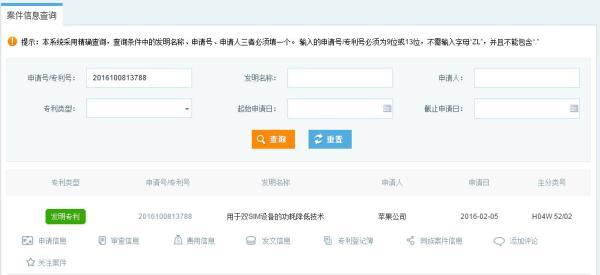 iPhone 8要出双卡双待版?苹果在中国申请双卡专利