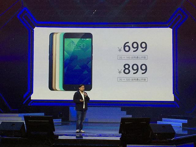 魅蓝5发布 塑料机身配YunOS系统699元起售