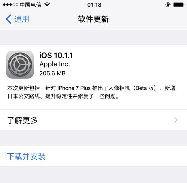 ios10.1.1 update
