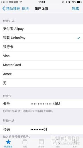 左:iOS 10.1右:iOS 9.0.2