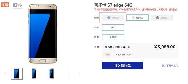 珊瑚蓝版三星S7 Edge开卖 国行已上架官网