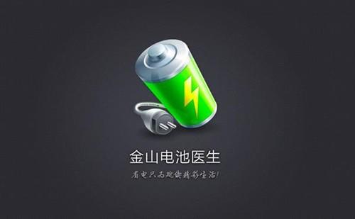 第三方电池管理软件并不会延长电池寿命