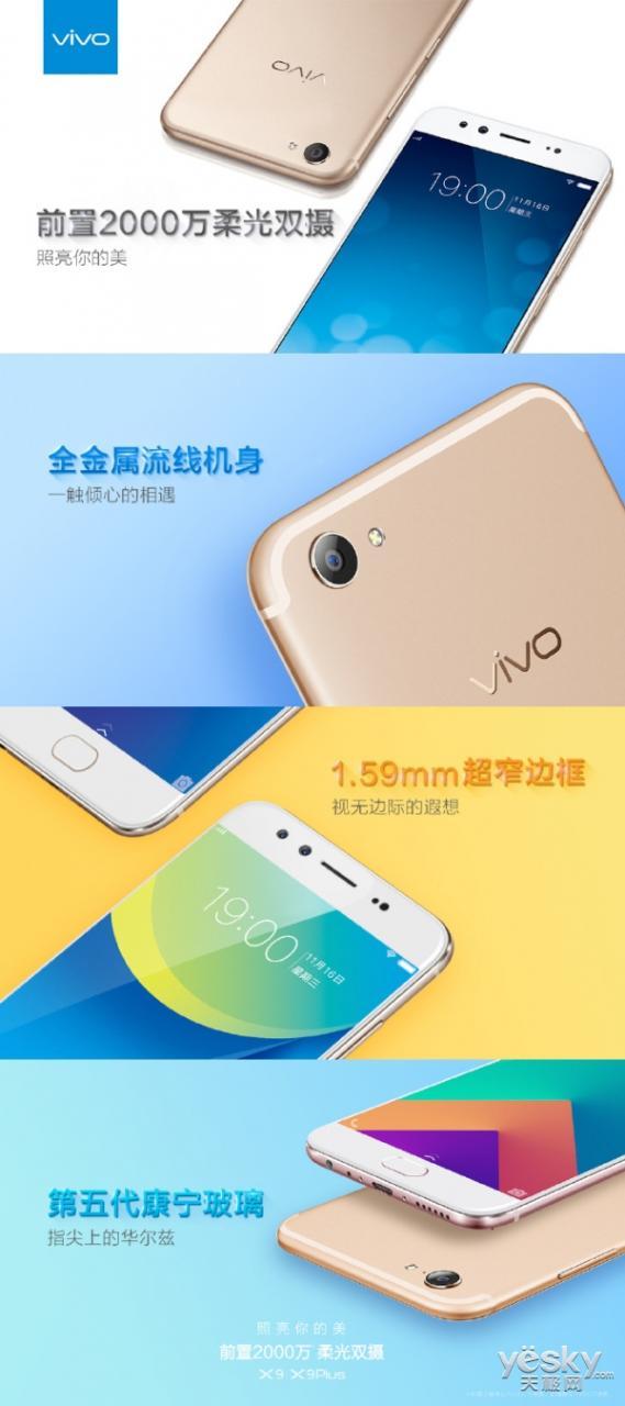 前后都配双摄的Vivo X9要在本月17日发布?