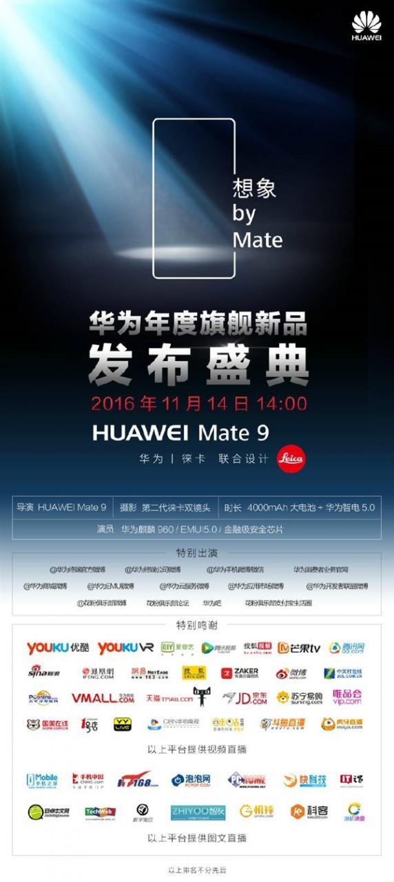 国行华为Mate 9今日发布!最强CPU加持