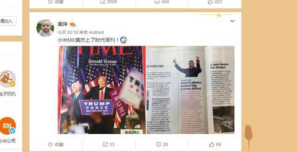小米MIX登上《时代周刊》:还是在特朗普当选这期