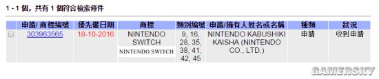 任天堂在香港注册Nintendo Switch商标