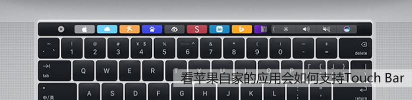 看苹果自家的应用会如何支持Touch Bar