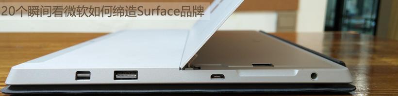 20个瞬间看微软如何缔造Surface品牌