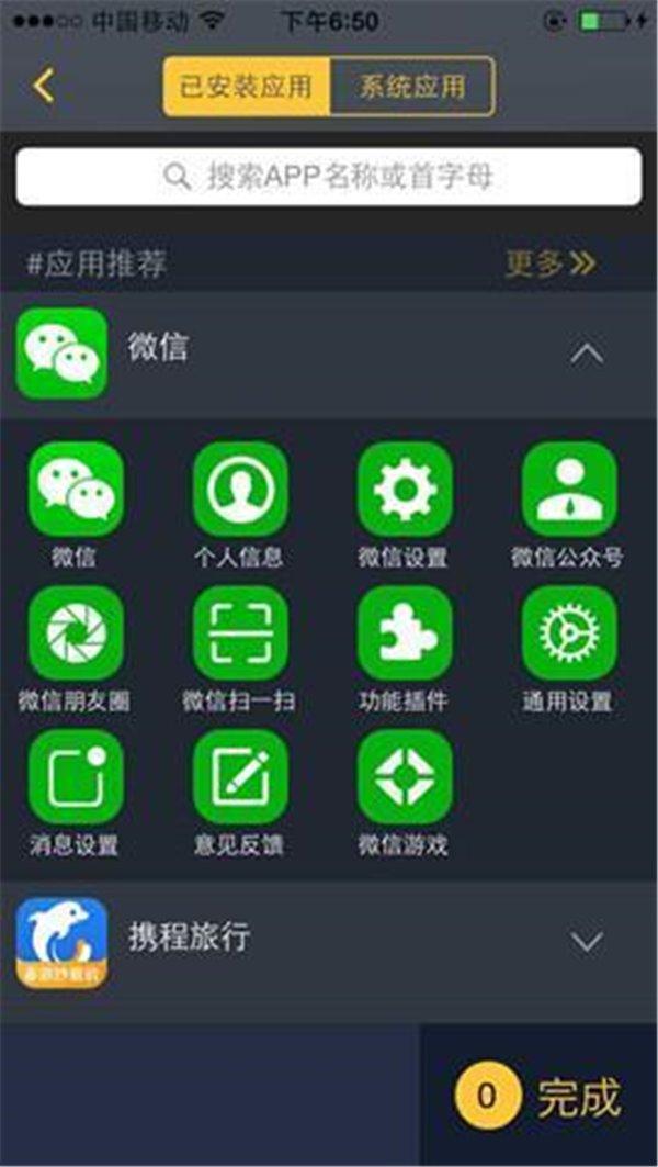 iPhone省电技巧:iOS10这三个功能可以关闭