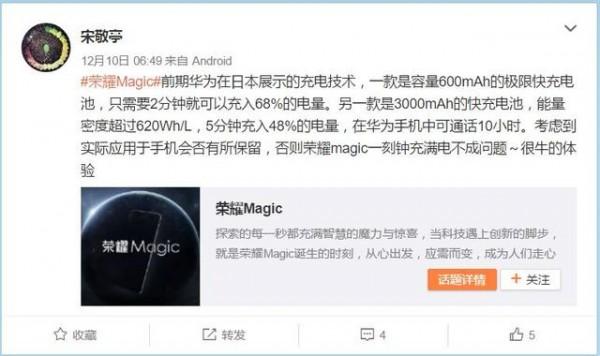 华为荣耀Magic新机将发布:四曲面屏/快速充电