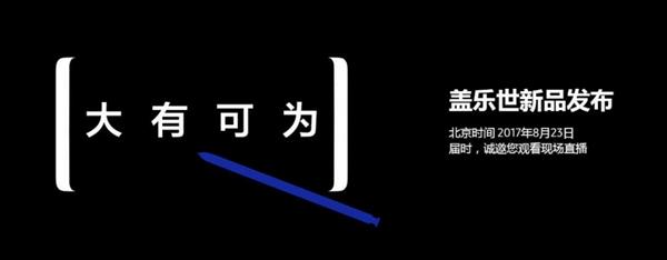 最强全面屏!三星中国正式宣布Galaxy Note8
