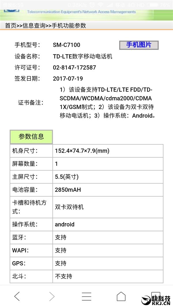 三星首款双摄手机确认!又是中国特供