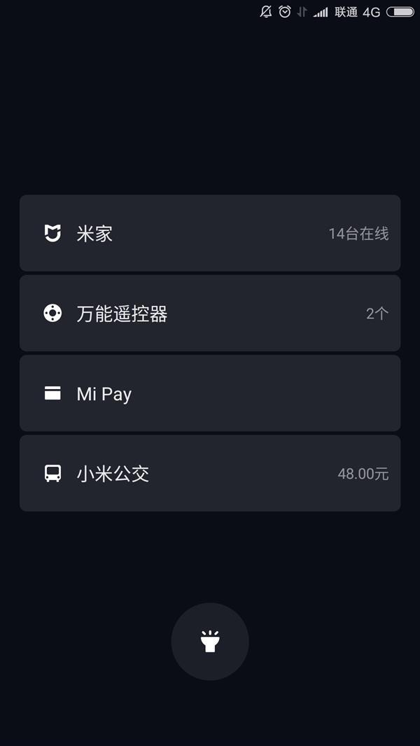 小米官方剧透:小米5X/MIUI 9抢先看:发布会提前来了