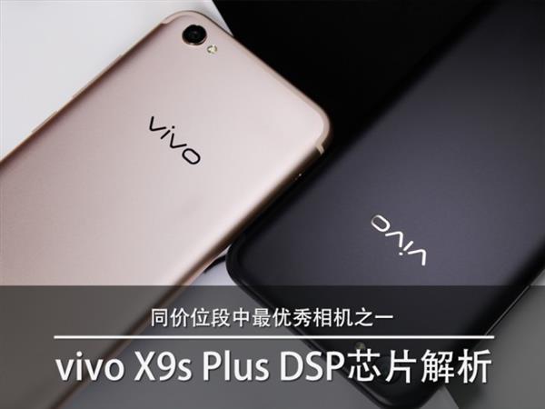 同价位段中最优秀相机之一 vivo X9s Plus DSP芯片解析