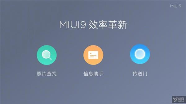 MIUI9真的是最快的Android系统?