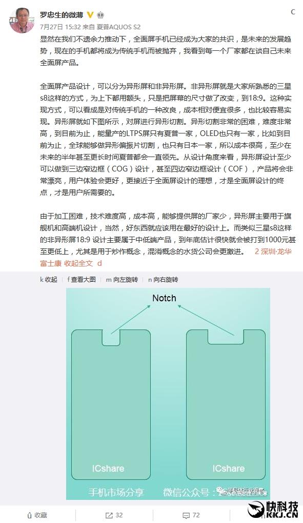 夏普自曝iPhone 8全面屏:看完真觉得三星S8太弱