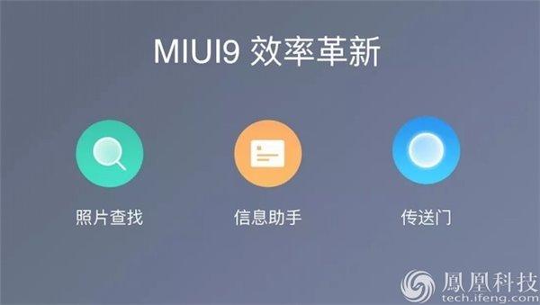 """小米MIUI 9轻体验:""""快如闪电""""单次很难直观感受"""
