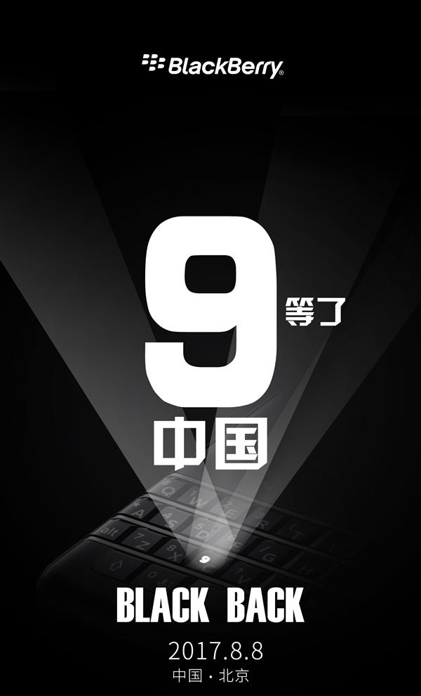 撞车夏普!国行版黑莓KEYone 8月8日发
