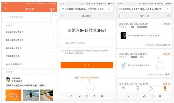 小米MIUI第342周正式更新:管理APP更方便