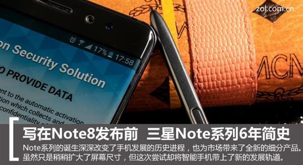 三星Galaxy Note系列简史:炸了这个真可惜
