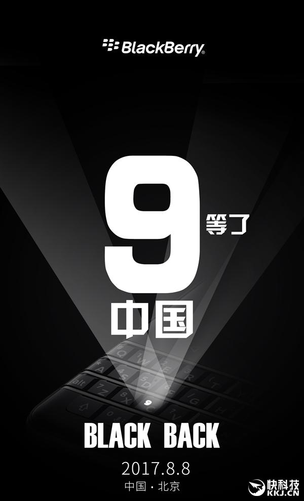 黑莓KEYone国行8月8日首发!经典全键盘 性价比远超海外