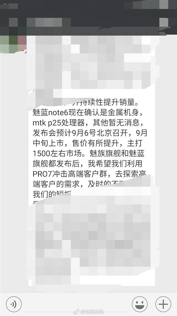 魅蓝Note 6曝光:P25加持 大涨价
