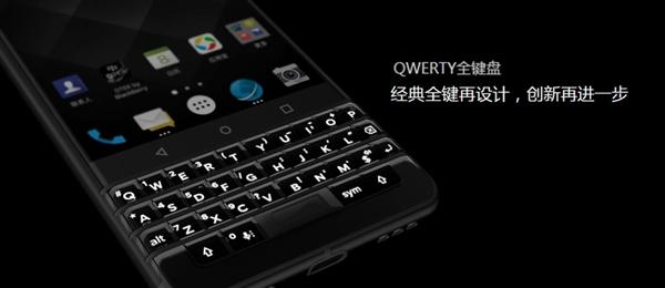 黑莓KEYone国内发布 骁龙625竟敢卖3999元