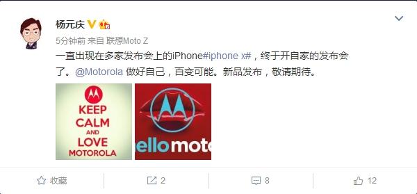 联想老大发声:Moto Z2 Force即将发布 国行独享6 128