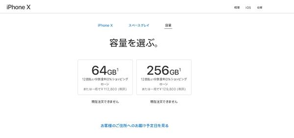 这里最便宜!iPhone X国行、美版、港版、日版售价大对比