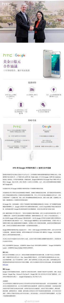 HTC公布与谷歌交易详情:手机没卖 正准备新旗舰机
