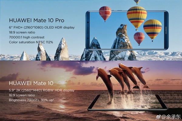 全新旗舰华为Mate 10和上代对比:提升巨大