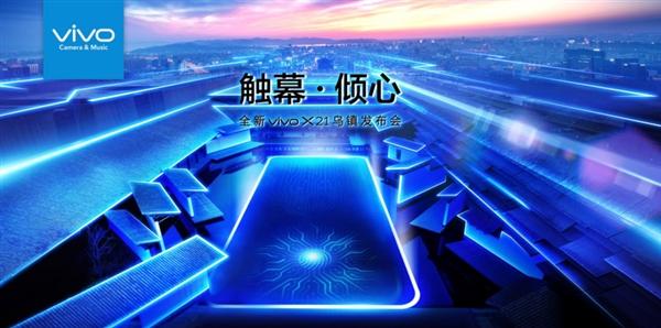 3月19日发!vivo宣布新机X21:指纹设计完美