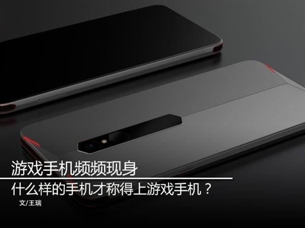 """这样的手机才称得上是""""游戏手机"""""""