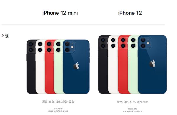 iPhone 12全系规格对比:库克刀法精湛!