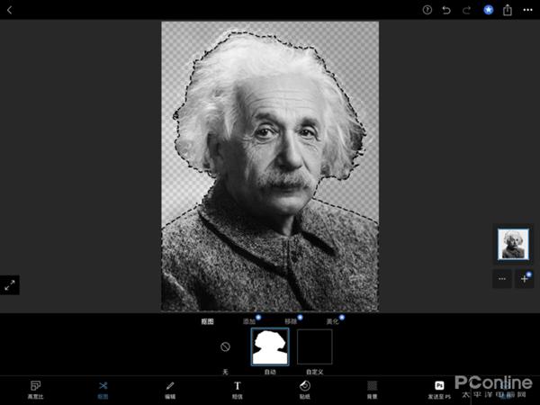 iPad抠图比PC更给力 iPad版PS的自动抠图神了