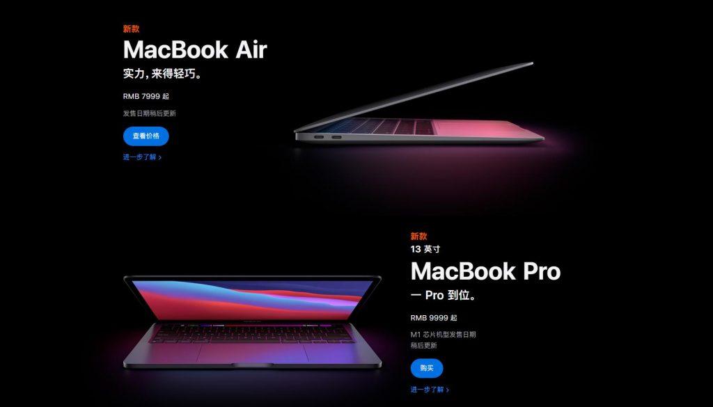 7999 元和 9999 元起,苹果新款 MacBook Air/Pro 国行价格公布