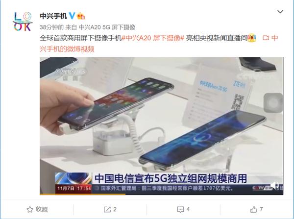首款屏下摄像头手机中兴AXON 20 5G亮相央视新闻:全面屏最佳方案