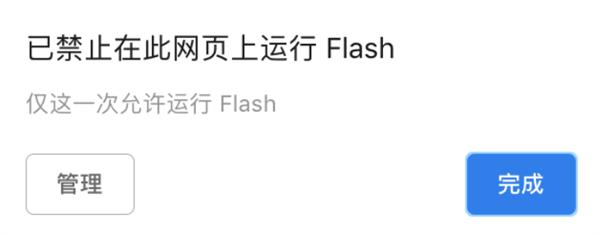 Flash被彻底封杀 然而没人感觉到有什么变化