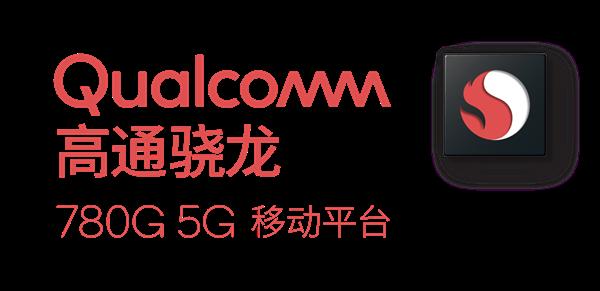高通正式发布骁龙 780G 5G :骁龙 888 同款 5nm,CPU 提升最大 45%,GPU 提升 50%